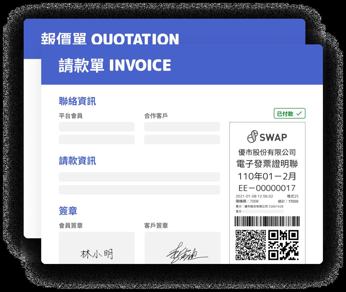SOHO族線上請款開發票,請款連結分享方式,接案輕鬆請款開發票。